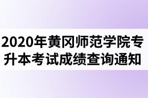 2020年黄冈师范学院专升本考试成绩查询通知