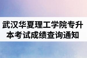 2020年武汉华夏理工学院普通专升本考试成绩查询通知