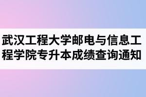 2020年武汉工程大学邮电与信息工程学院普通专升本考试成绩查询通知