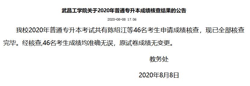 武昌工学院2020年普通专升本成绩核查结果