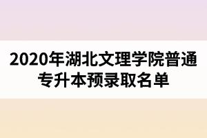 2020年湖北文理学院普通专升本预录取名单