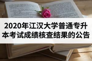2020年江汉大学普通专升本考试成绩核查结果的公告