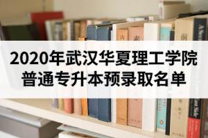 2020年武汉华夏理工学院普通专升本预录取名单