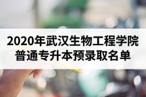 2020年武汉生物工程学院普通专升本预录取名单