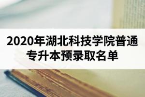 2020年湖北科技学院普通专升本预录取名单