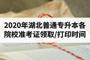 2020年湖北普通专升本各院校准考证领取/打印时间汇总