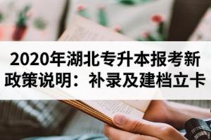 2020年湖北专升本报考新政策说明:补录及建档立卡