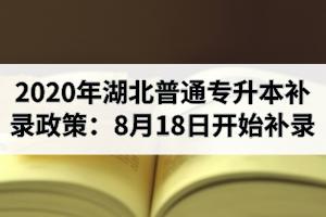 2020年湖北普通专升本补录政策:将于8月18日开始补录报名