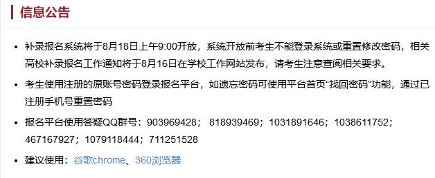 湖北普通专升本补录政策:将于8月18日开始补录报名