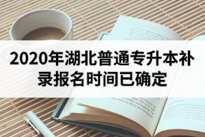 2020年湖北专升本补录报名时间已确定:8月18日开始补录