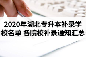 2020年湖北专升本补录学校名单:各院校补录通知汇总