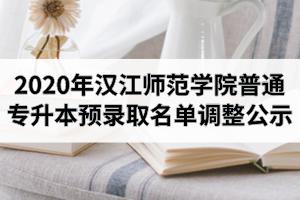 2020年汉江师范学院普通专升本预录取名单调整公示:递补录取两名考生