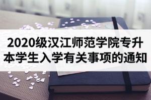 2020级汉江师范学院专升本学生入学有关事项的通知