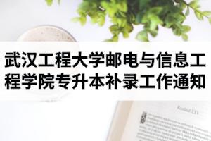 2020年武汉工程大学邮电与信息工程学院普通专升本补录工作通知