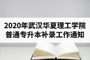 2020年武汉华夏理工学院普通专升本补录工作通知