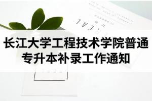 2020年长江大学工程技术学院普通专升本补录工作通知