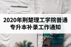 2020年荆楚理工学院普通专升本补录工作通知