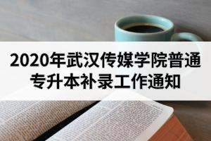 2020年武汉传媒学院普通专升本补录工作通知