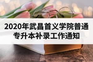 2020年武昌首义学院普通专升本补录工作通知