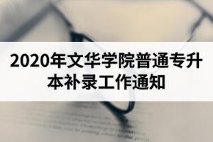 2020年文华学院普通专升本补录工作通知