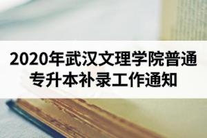2020年武汉文理学院普通专升本补录工作通知