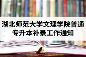 2020年湖北师范大学文理学院普通专升本补录工作通知