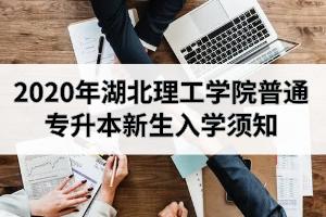2020年湖北理工学院普通专升本新生入学须知