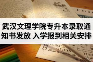 2020年武汉文理学院普通专升本录取通知书发放及入学报到相关安排