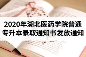 2020年湖北医药学院普通专升本录取通知书发放的通知