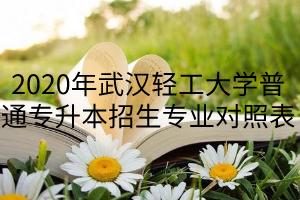 2020年武汉轻工大学普通专升本招生专业对照表