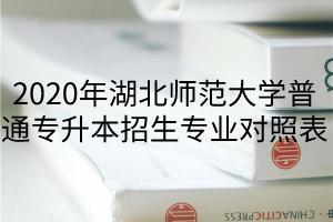 2020年湖北师范大学普通专升本招生专业对照表