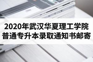 2020年武汉华夏理工学院普通专升本新生入学报到须知