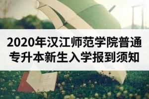 2020年汉江师范学院普通专升本新生入学报到须知
