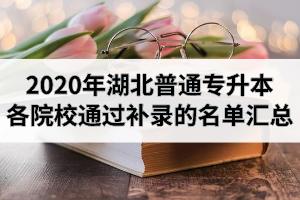 2020年湖北普通专升本 各院校通过补录的名单汇总