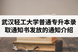2020年武汉轻工大学普通专升本录取通知书发放的通知介绍