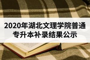 2020年湖北文理学院普通专升本补录结果公示