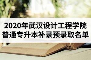2020年武汉设计工程学院普通专升本补录预录取名单公示