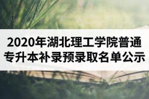 2020年湖北理工学院普通专升本补录预录取名单公示