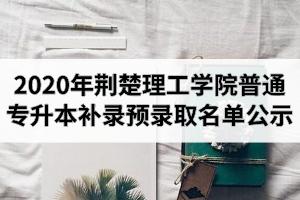 2020年荆楚理工学院普通专升本补录预录取名单公示