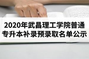 2020年武昌理工学院普通专升本补录预录取名单公示