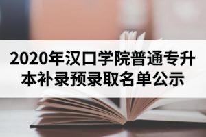 2020年汉口学院普通专升本补录预录取名单公示