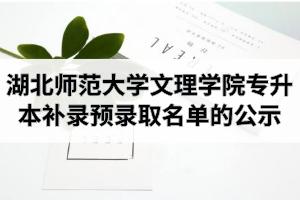 湖北师范大学文理学院关于2020年普通专升本补录预录取名单的公示