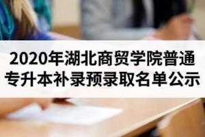 2020年湖北商贸学院普通专升本补录预录取名单公示