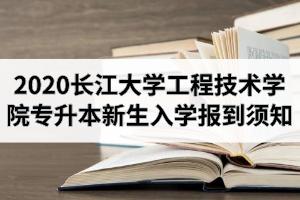 2020年长江大学工程技术学院普通专升本新生入学报到须知