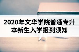 2020年文华学院普通专升本新生入学报到须知