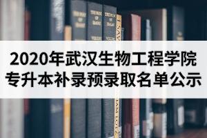 2020年武汉生物工程学院普通专升本补录预录取名单公示