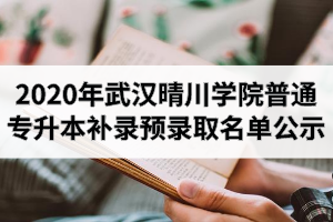 2020年武汉晴川学院普通专升本补录预录取名单公示