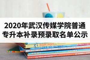 2020年武汉传媒学院普通专升本补录预录取名单公示