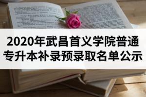 2020年武昌首义学院普通专升本补录预录取名单公示