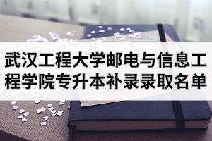 2020年武汉工程大学邮电与信息工程学院普通专升本补录预录取名单公示